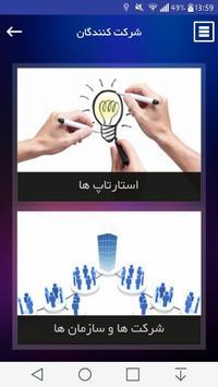 نمایشگاه الکامپ ۱۳۹۵ poster