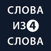Слова из слова 4 icon