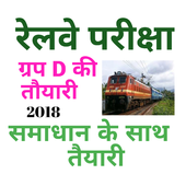Railway Exam Group D 2018 for All icon