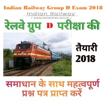 Railway Exam Group D 2018 for All poster