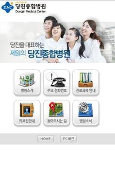 당진종합병원 apk screenshot