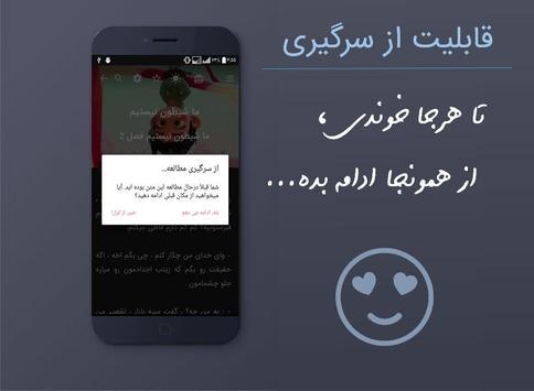 رمان های کوتاه عاشقانه screenshot 3