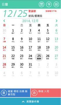 隨身日曆 screenshot 1