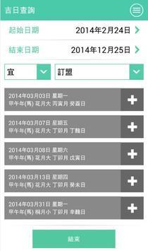 隨身日曆 screenshot 4