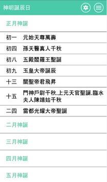 隨身日曆 screenshot 5