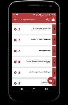 جميع أغاني نور الزين 2017 screenshot 2