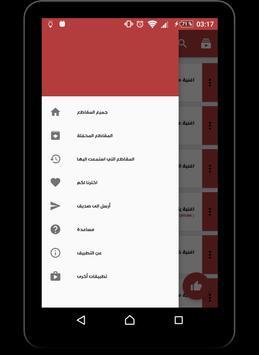 جميع أغاني نور الزين 2017 screenshot 3