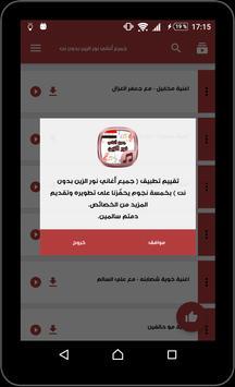 جميع أغاني نور الزين 2017 screenshot 4
