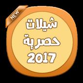 شيلات حصرية 2017 icon