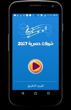 شيلات حصرية 2017 poster
