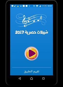 شيلات حصرية 2017 apk screenshot