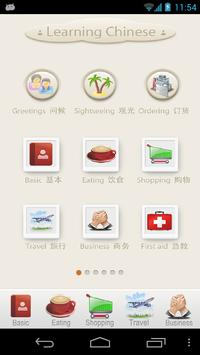 Learning Chinese poster