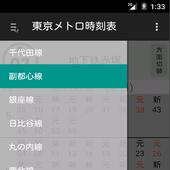 東京メトロ時刻表アプリ icon