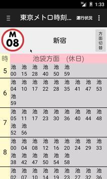 東京メトロ時刻表アプリ poster