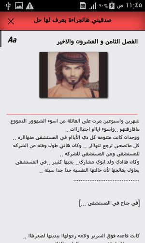 تحميل رواية قلوب ارهقها العشق pdf