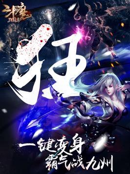 斗魔三国志-关羽入魔戏貂蝉,小乔变身战曹操! screenshot 5