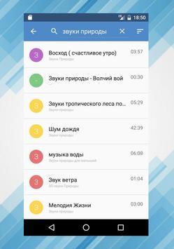 ВТакте - Скачать музыку вместе с ВК apk screenshot