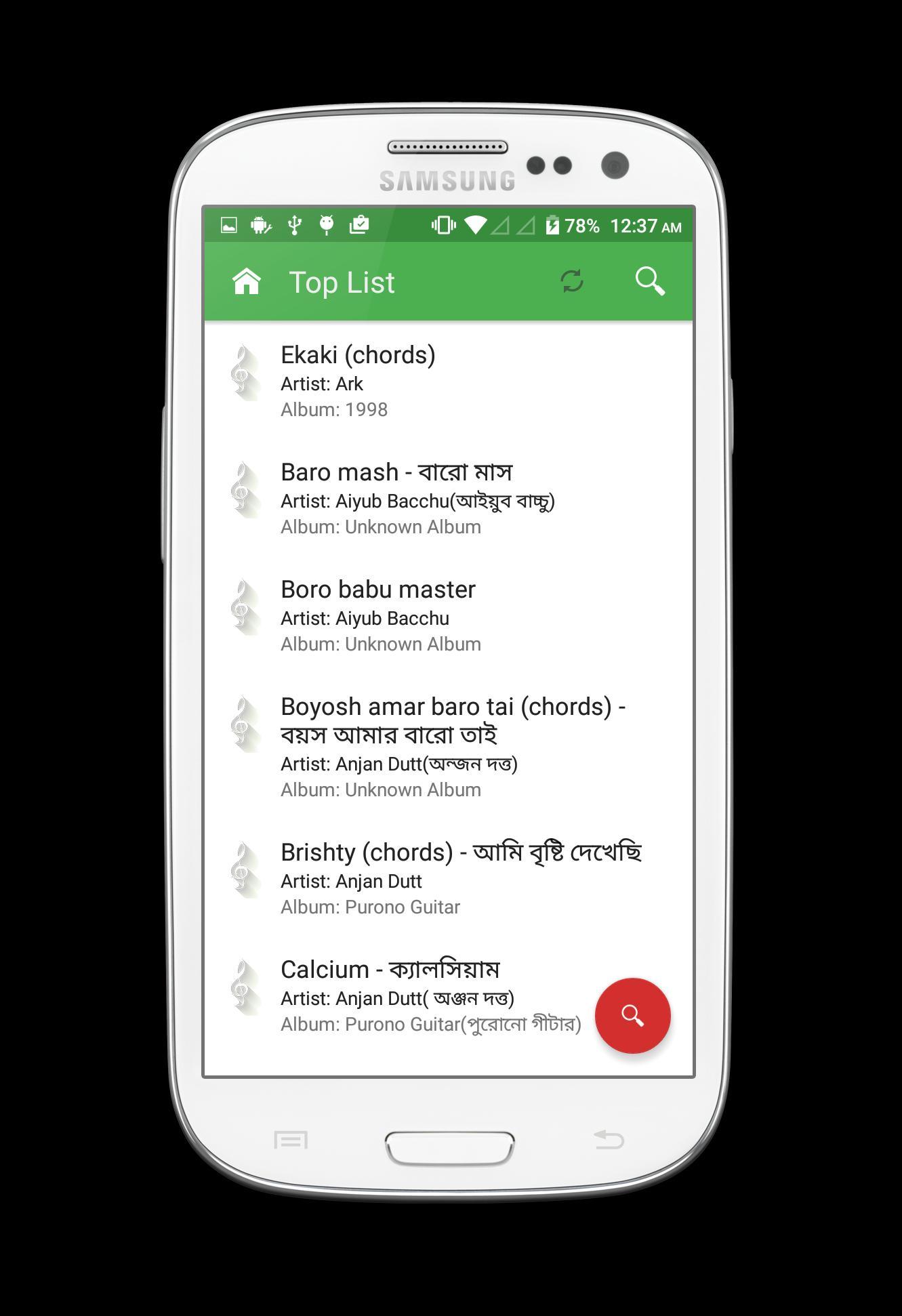 Lyrics Bangla for Android - APK Download