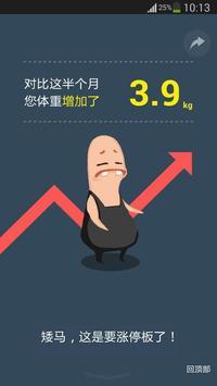 Xiaomanyao apk screenshot