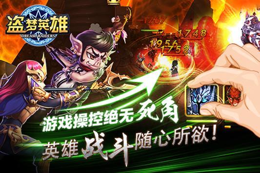 盗梦英雄 apk screenshot