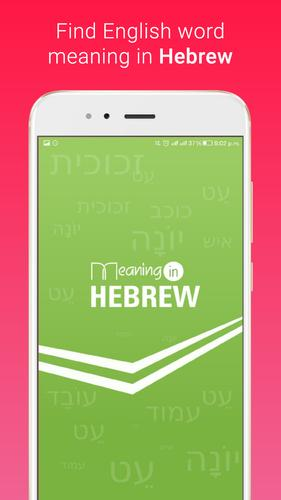 Meaning in Hebrew for Android - APK Download
