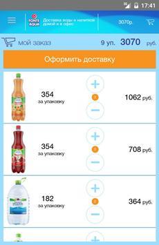 Fonte Aqua screenshot 2