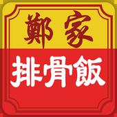 鄭家排骨飯點餐系統 icon