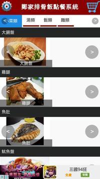 鄭家排骨飯點餐系統 screenshot 3