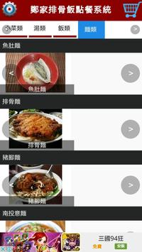 鄭家排骨飯點餐系統 screenshot 1