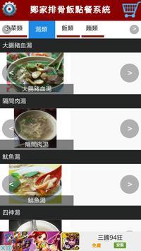 鄭家排骨飯點餐系統 screenshot 4