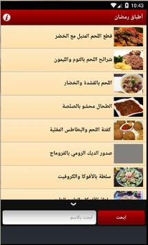 Best arabic food recipes apk download free food drink app for best arabic food recipes poster best arabic food recipes apk screenshot forumfinder Image collections