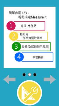 全新 2.0  Measure it - 測量達人-尺! apk screenshot