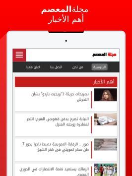 مجلة المعصم screenshot 6