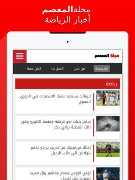 مجلة المعصم screenshot 7
