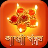 Marathi Aarti Sangrah Audio icon