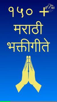 150+ Marathi Bhakti Geet poster