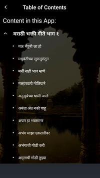 150+ Marathi Bhakti Geet screenshot 14
