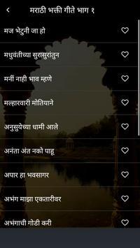150+ Marathi Bhakti Geet screenshot 18