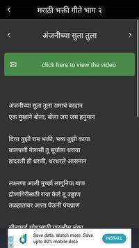 150+ Marathi Bhakti Geet screenshot 19