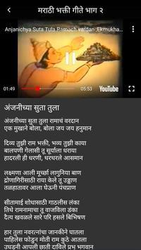 150+ Marathi Bhakti Geet screenshot 12