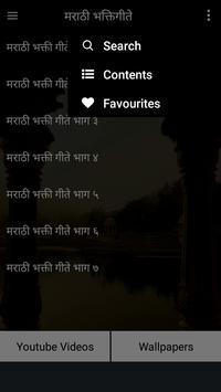 150+ Marathi Bhakti Geet screenshot 23