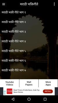 150+ Marathi Bhakti Geet screenshot 9