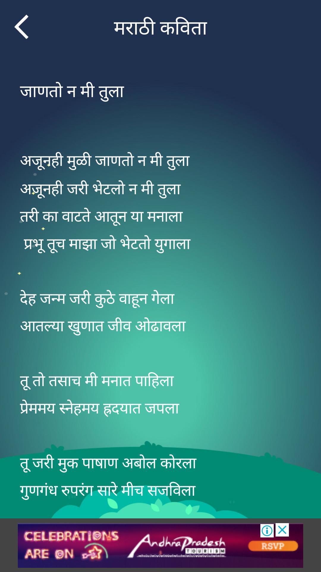 500+ Marathi Kavita Sangraha for Android - APK Download