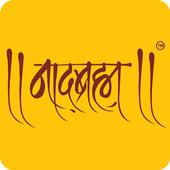 Nadbramha Trust icon