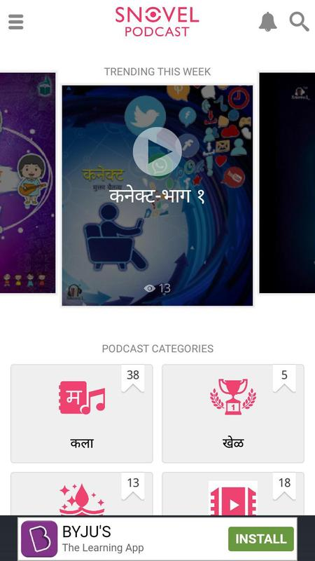 how to download serial podcast on android