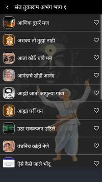 Sant Tukaram Abhanga apk screenshot
