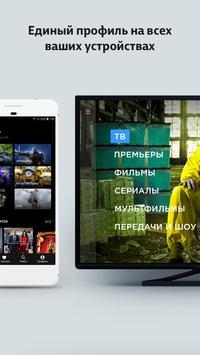 MEGOGO – Кино и ТВ скриншот приложения