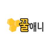 꿀애니 - 무료애니 다시보기 icon