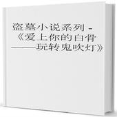 盗墓小说系列-爱上你的白骨(完本) icon