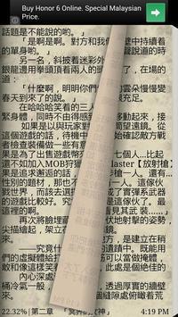 盗墓小说系列-爱上你的白骨(完本) poster